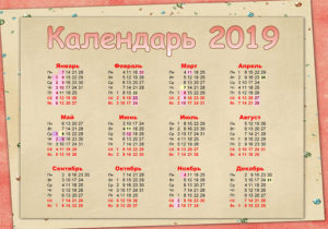 Праздничные дни в январе 2021 года