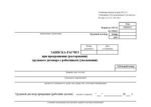 Шаблон Записки-расчета при прекращении трудового договора с работником