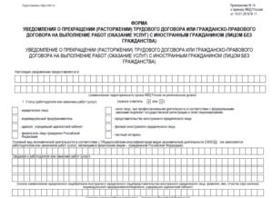 Новый проект МВД: как сообщать об убытии работника-иностранца