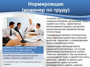 Инженер по организации и нормированию труда