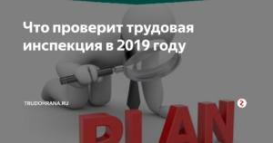 Проверка ГИТ в 2019 году: что проверяют