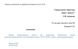 Административный отпуск в 2019 году