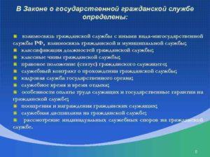 Законодательство о государственной гражданской службе