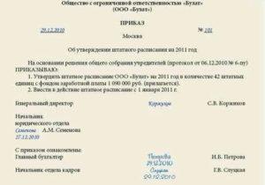 Приказ об утверждении штатного расписания на 2021: образец