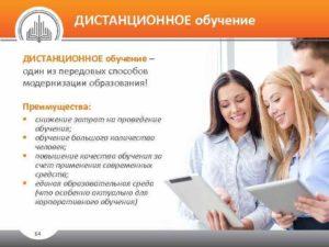 Дистанционное обучение в торговой компании