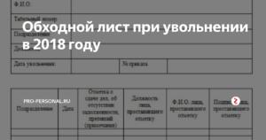 Обходной лист при увольнении в 2019 году