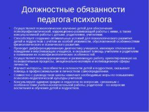 Должностная инструкция педагога – психолога в ДОУ