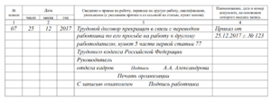 Увольнение в порядке перевода в другую организацию в 2021 году