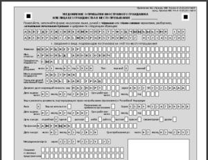 Уведомление о прибытии иностранного гражданина: образец 2021