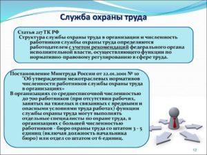 Создание службы охраны труда в организации
