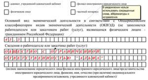 Уведомление о приеме на работу иностранного гражданина 2021: бланк УФМС