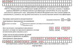 Прием на работу граждан Украины в 2021 году: пошаговая инструкция