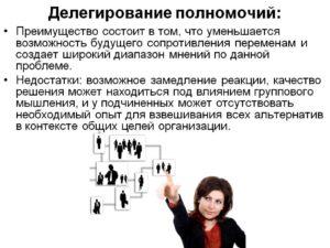 Культура делегирования в компании