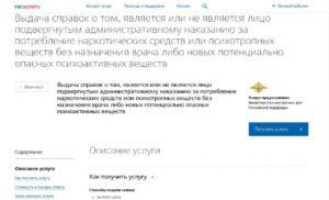Справка об отсутствии административного наказания доступна в электронном виде