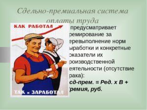Сдельно премиальная система оплаты труда в организации