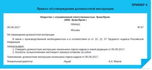 Образец приказа об утверждении должностных инструкций в новой редакции
