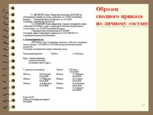 Идеальный документ: приказ по личному составу