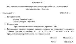 Решение о продлении полномочий директора ООО: образец 2021 для банка