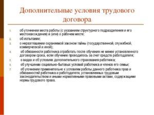 Дополнительное страхование в содержании трудового договора