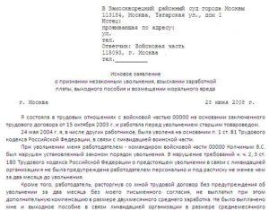 Незаконное увольнение: статья ТК РФ