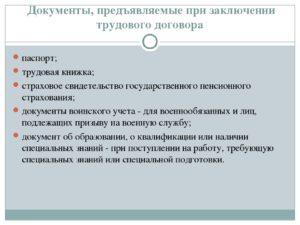 Документы, предъявляемые при заключении трудового договора