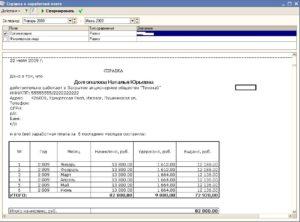 Справки о заработной плате. Правила составления и выдачи