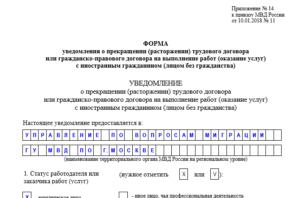 Уведомление об увольнении иностранного гражданина: бланк 2021