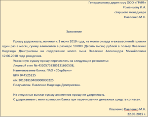 Порядок удержания алиментов из заработной платы в 2021 году