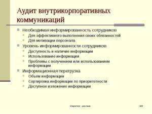 Аудит внутренних коммуникаций компании