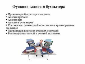 Главный бухгалтер: найти и оценить