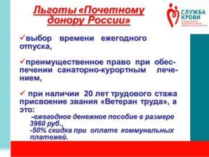 Льготы донорам крови в 2021 году