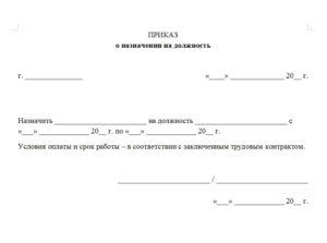 Приказ о назначении на должность