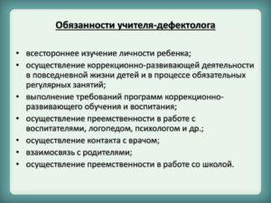 Должностная инструкция учителя-дефектолога