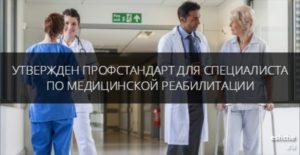 Профстандарт специалиста по медицинской реабилитации