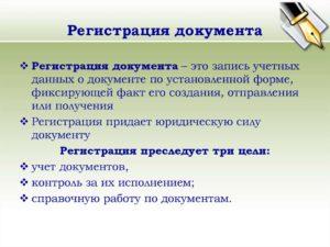 Регистрация документов
