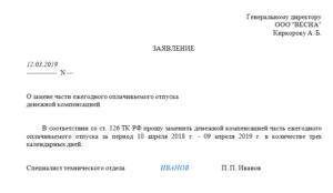 Заявление на компенсацию за неиспользованный отпуск: образец 2019