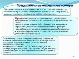 Предварительный медосмотр: обязанности работодателя