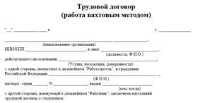 Трудовой договор с водителем автобуса: работа вахтовым методом