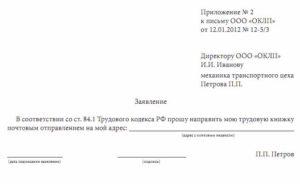 Заявление на отправку трудовой книжки почтой можно написать до увольнения