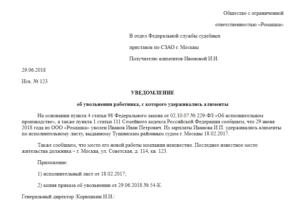 Письмо приставам об увольнении сотрудника: образец 2019