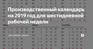 Производственный календарь на 2019 год для шестидневной рабочей недели