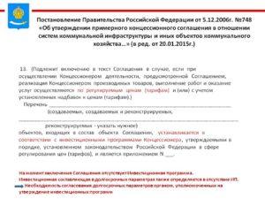 Постановление Правительства РФ № 247 от 28.03.2012