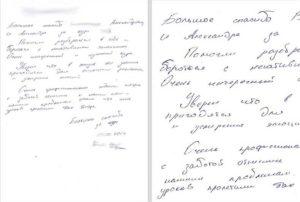 Стрессоустойчивость кандидата оцениваем по… почерку?