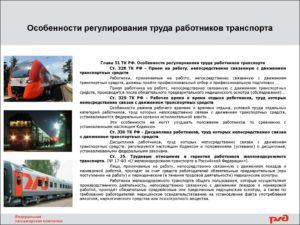 Особенности правового регулирования труда проводников пассажирского поезда