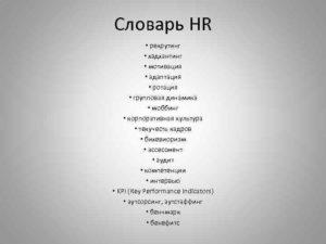 HR - словарь