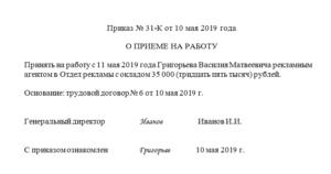 Приказы по личному составу: образец 2019