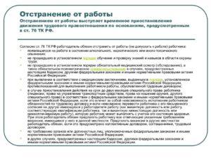 Отстранение от работы: по требованию органов и должностных лиц