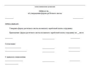 Приказ об утверждении формы расчетного листка: образец