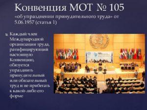 Конвенция МОТ от 25.06.1957 № 105
