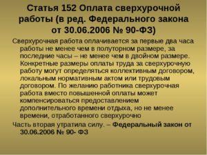 Статья 152. Оплата сверхурочной работы